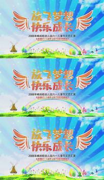 卡通蓝天白云风车舞台视频模板