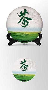绿色书法茶叶棉纸茶饼包装设计