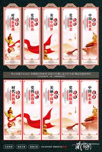 美丽中国梦党建文化墙展板