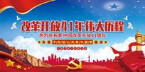 庆祝改革开放41周年展板