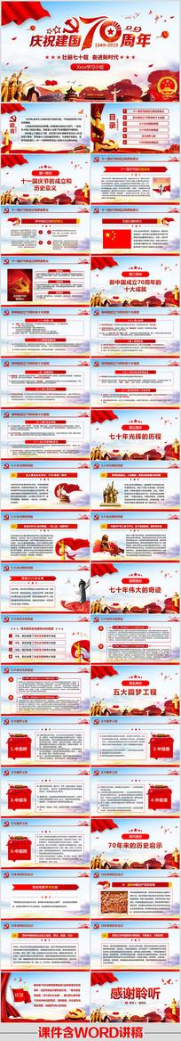 庆祝建国70周年十一国庆节PPT