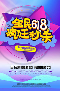 商场618活动海报