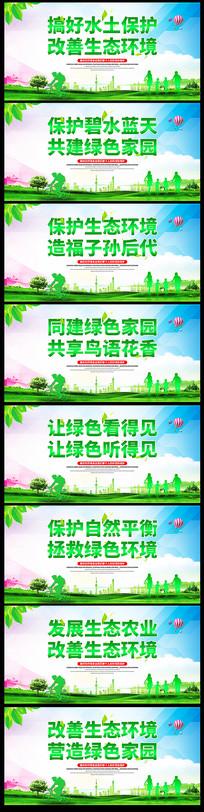 世界环境日宣传标语展板