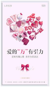 时尚情人节520表白日海报