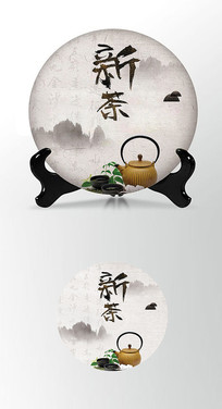 书法字体茶叶棉纸茶饼包装设计