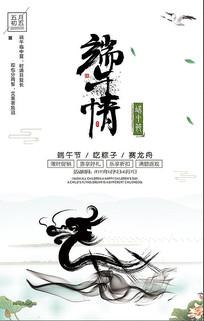 水墨大气端午节海报