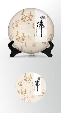 天然自然茶叶棉纸茶饼包装设计