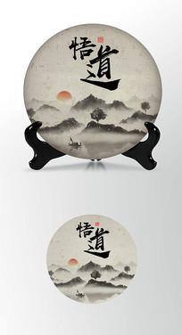 悟道高端大气茶叶棉纸茶饼包装设计