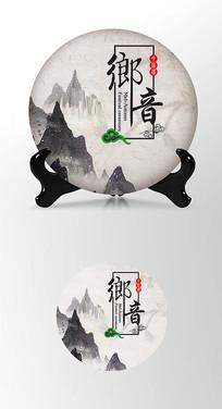 乡音云海茶叶棉纸茶饼包装设计