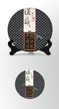 祥云底纹图案茶叶棉纸茶饼包装设计