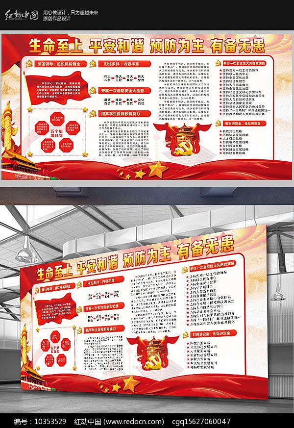 消防安全宣传展板设计图片