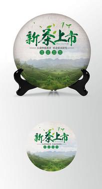 新茶上市茶饼棉纸图案包装设计PS