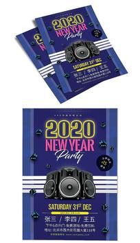 新年庆典宣音乐会宣传单页