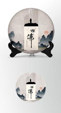 禅修大气茶叶棉纸茶饼包装设计