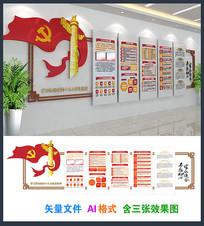 学习贯彻十九大会议精神文化墙设计模板