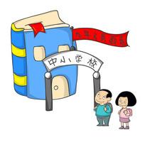 原创元素手绘儿童九年义务教育