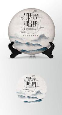 云山雾海茶饼棉纸图案包装设计