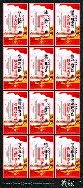 政府机关党建标语展板设计