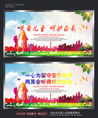 中国儿童慈善日关爱儿童展板