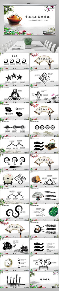 中国风茶道展示茶文化传承PPT