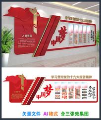 中国梦十九大会议精神文化墙设计模板