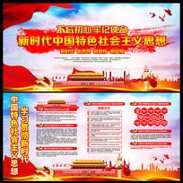 中国特色社会主义思想宣传栏