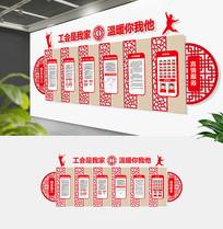中式社区企业员工之家文化墙