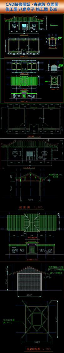 CAD八角亭子施工图剖面图建筑