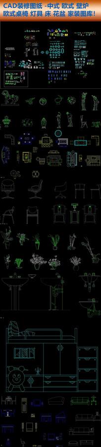 CAD中式欧式壁炉家装欧式桌椅