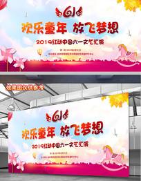 炫彩61儿童节舞台设计
