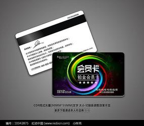 炫彩动感时尚VIP卡模板 CDR