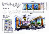 餐馆室内设计