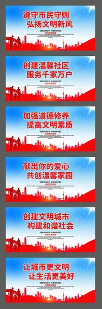 创建文明城市标语展板