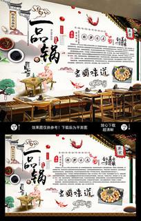 创意安徽一品锅美食背景墙