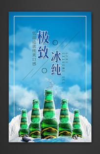 创意啤酒节宣传海报