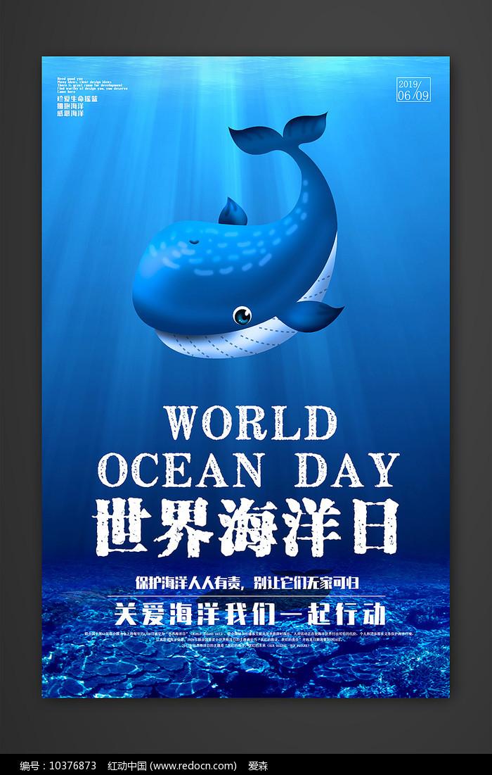 创意世界海洋日宣传海报图片