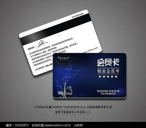 创意时尚会员卡设计 CDR