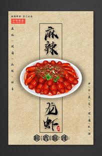 创意小龙虾宣传促销海报
