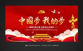 党建中国梦我的梦展板设计