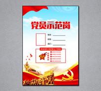 党员示范岗模板设计