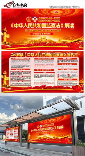 大气解读中华人民共和国监察法展板