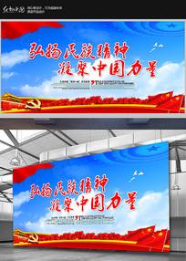 大气凝聚中国力量党建展板
