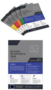 多种配色公司企业通用宣传单页
