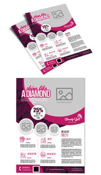 粉红美容院美甲美体SPA宣传单页
