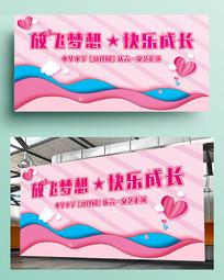 粉色六一儿童节活动背景