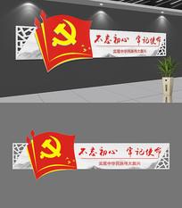 高档红色中国风通用党建不忘初心文化墙