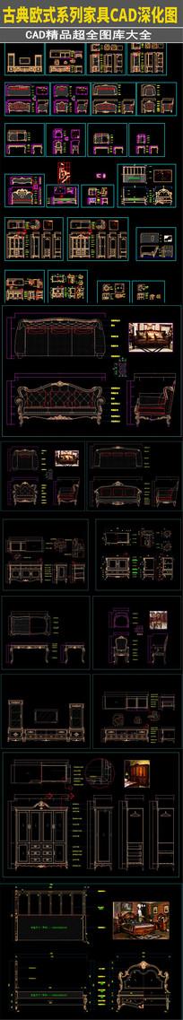古典欧式系列家具CAD深化图