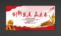 红色创新发展 赢未来党建展板