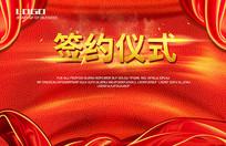红色大气签约仪式舞台背景板