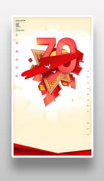 红色华诞70周年海报